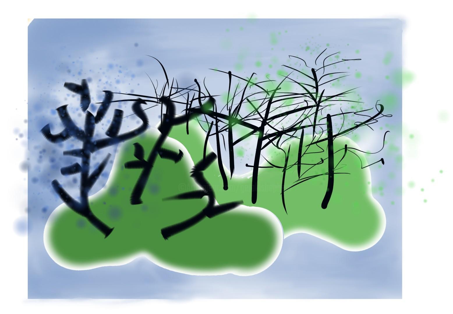 Gerald Shepherd - Landscape Improvisation