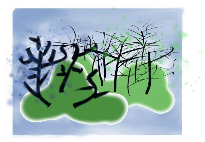 Gerald E. W. Shepherd - Landscape Improvisation